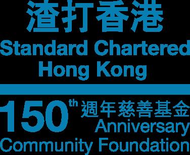 嗚謝「渣打香港150週年慈善基金」資助本中心2年運作經費